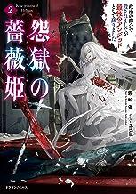 表紙: 怨獄の薔薇姫2 政治の都合で殺されましたが最強のアンデッドとして蘇りました (ドラゴンノベルス) | cinkai