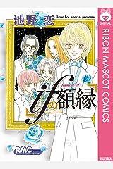 ifの額縁 (りぼんマスコットコミックスDIGITAL) Kindle版