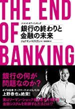 表紙: ジ・エンド・オブ・バンキング 銀行の終わりと金融の未来 | ジョナサン・マクミラン