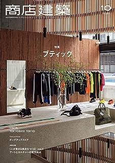[雑誌] 商店建築 2021年10月号