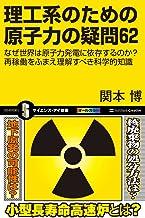表紙: 理工系のための原子力の疑問62 なぜ世界は原子力発電に依存するのか? 再稼働をふまえ理解すべき科学的知識 (サイエンス・アイ新書) | 関本 博