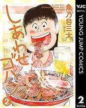 表紙: しあわせゴハン 2 (ヤングジャンプコミックスDIGITAL) | 魚乃目三太