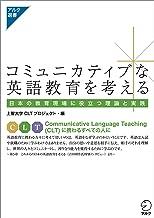 表紙: コミュニカティブな英語教育を考える アルク選書シリーズ   上智大学CLTプロジェクト