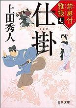 表紙: 禁裏付雅帳 七 仕掛 (徳間文庫)   上田秀人