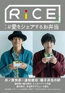 RiCE(ライス) No.16(表紙巻頭:井ノ原快彦×道枝駿佑)