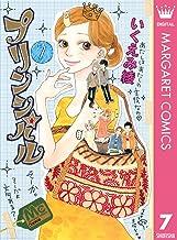表紙: プリンシパル 7 (マーガレットコミックスDIGITAL) | いくえみ綾