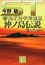 表紙: ST 警視庁科学特捜班 沖ノ島伝説殺人ファイル (講談社文庫) | 今野敏
