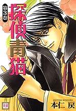 表紙: 探偵青猫 3巻 (花音コミックス)   本仁戻