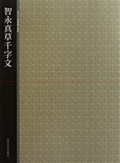 Zhi Yong Rubbings Monk Cursive Thousand Character Classic- Selected Inscriptions of All Dynasties in Ancient China, by Xiling Engravers Society (Chinese Edition)
