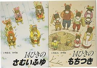 14ひきのシリーズふゆのおくりものセット(2冊セット)―限定ポストカード付