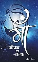Maa Jeevan Ki Asha (Hindi Edition)