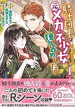 騎士団長は元メガネ少女を独り占めしたい 1巻 (ZERO-SUMコミックス)