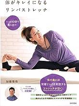表紙: 体がキレイになるリンパストレッチ | 加藤雅俊