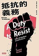 抵抗的義務:面對不義的非文明抗命行動: A Duty to Resist: When Disobedience Should Be Uncivil (Traditional Chinese Edition)