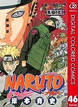 表紙: NARUTO―ナルト― カラー版 46 (ジャンプコミックスDIGITAL)   岸本斉史