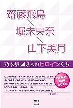 表紙: 齋藤飛鳥×堀未央奈×山下美月 ~乃木坂 3人のヒロインたち~ | 登坂 彰