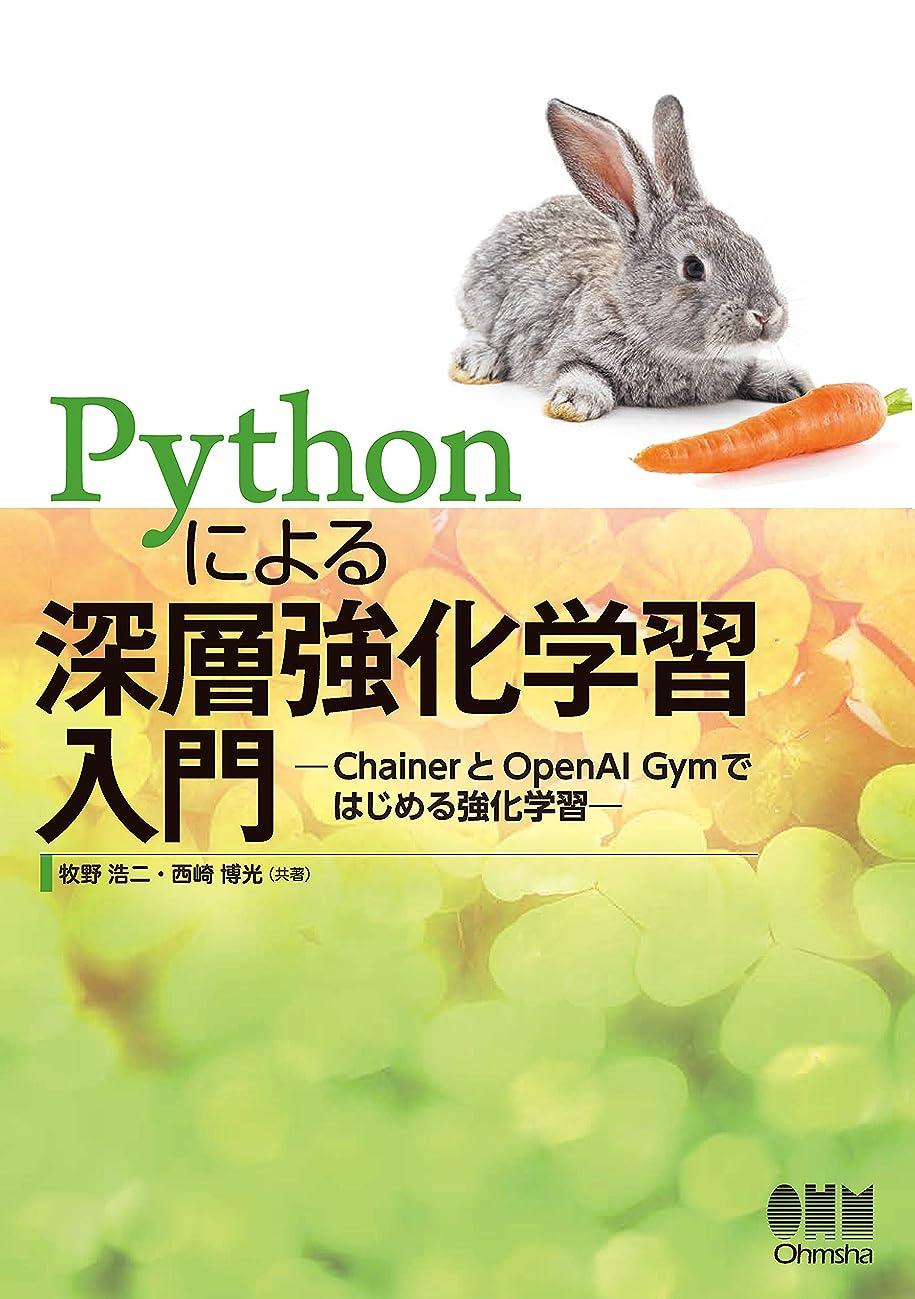 セブンシェード落胆したPythonによる深層強化学習入門 ChainerとOpenAI Gymではじめる強化学習