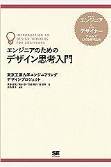 エンジニアのためのデザイン思考入門 Kindle版