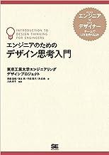 表紙: エンジニアのためのデザイン思考入門 | 東京工業大学エンジニアリングデザインプロジェクト