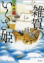表紙: 雑賀のいくさ姫 | 天野純希