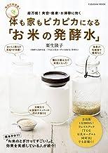 表紙: 体も家もピカピカになる「お米の発酵水」 (扶桑社ムック) | 栗生 隆子