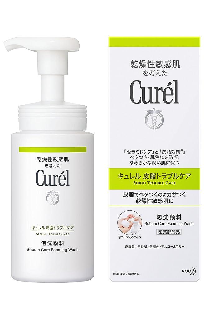 メンバー親列車キュレル 皮脂トラブルケア泡洗顔料 150ml