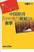 表紙: 中国経済「1100兆円破綻」の衝撃 (講談社+α新書) | 近藤大介