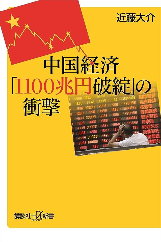 前兆憂慮すべき頻繁に中国経済「1100兆円破綻」の衝撃 (講談社+α新書)
