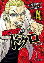 表紙: WORST外伝 ドクロ 4 (少年チャンピオン・コミックス エクストラ) | きだまさし
