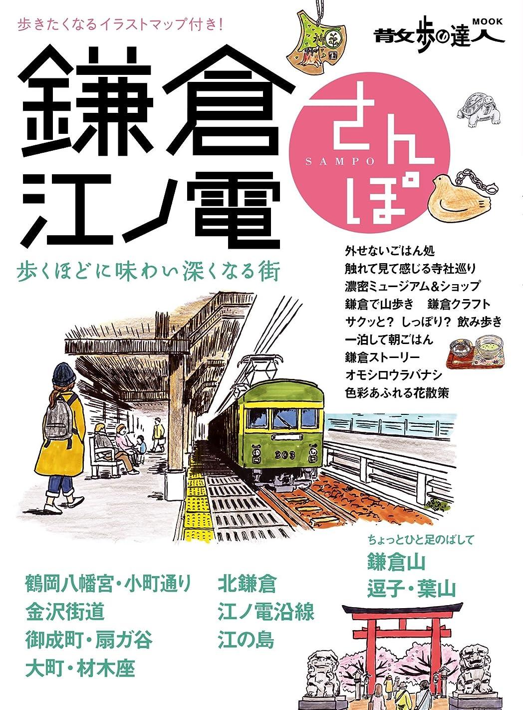 パブスパン通り鎌倉?江ノ電さんぽ2016 (散歩の達人MOOK)