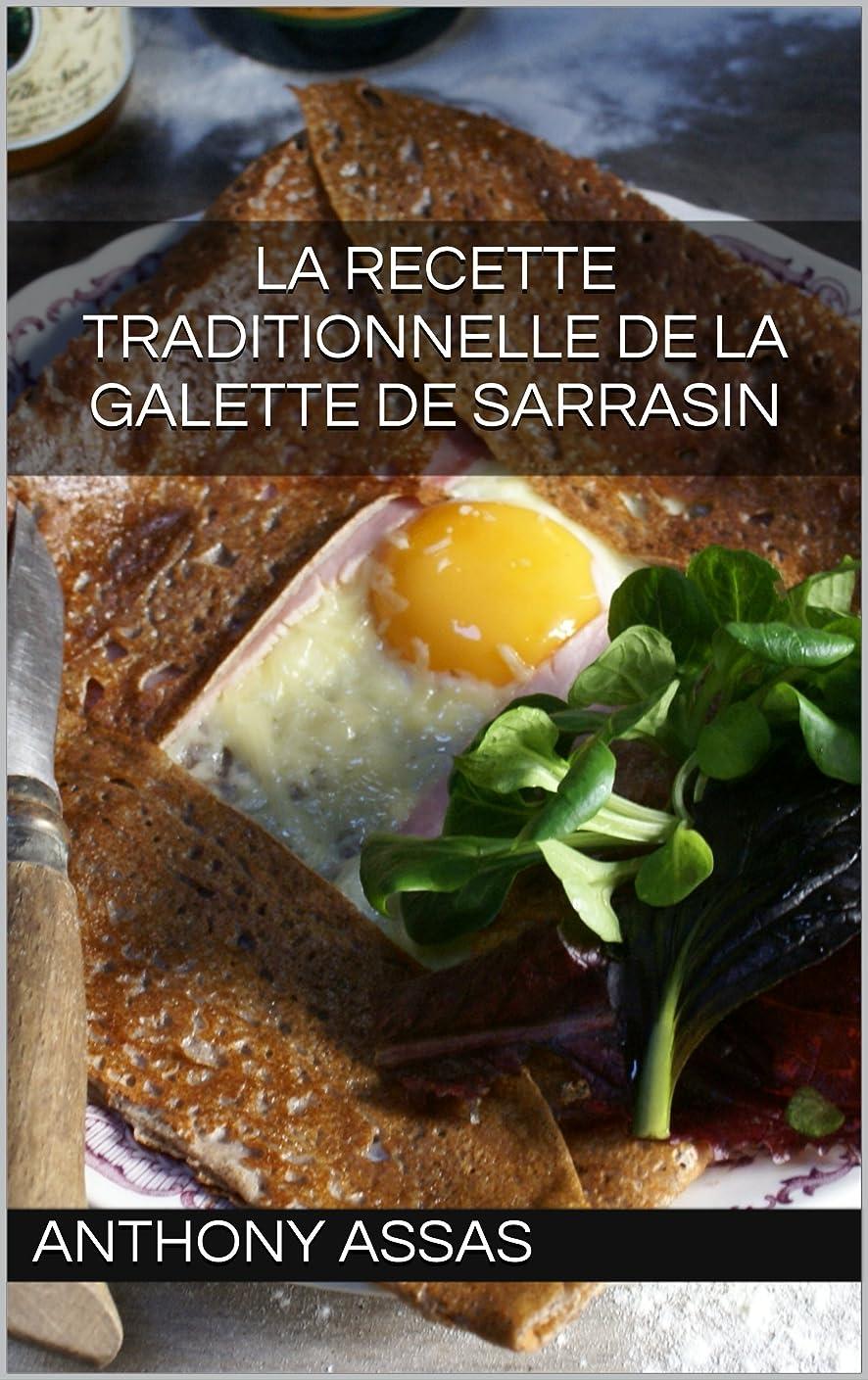 静的アリアセンブリLa recette traditionnelle de la galette de sarrasin: Une recette authentique (Gastronomie Bretonne t. 1) (French Edition)