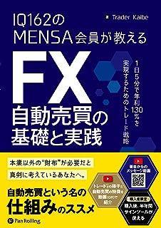 IQ162のMENSA会員が教える FX自動売買の基礎と実践 (Modern Alchemists Series No. 162)