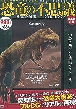 恐竜の不思議―絶滅の秘密―DVD BOOK (ディスカバリーチャンネル BEST SELECTION)