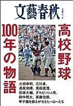 表紙: 高校野球100年の物語 (文春e-book)   文藝春秋・編