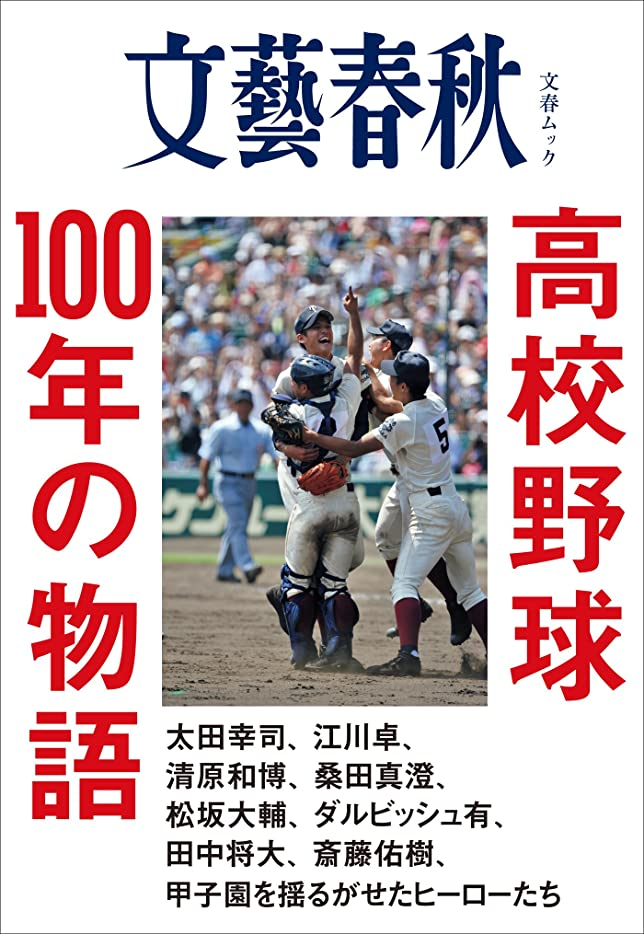 不適当とげ注目すべき高校野球100年の物語 (文春e-book)