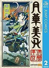 表紙: 月華美刃 2 (ジャンプコミックスDIGITAL) | 遠藤達哉