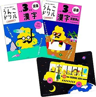 【特典つき】小学3年生 漢字セット (うんこドリルシリーズ)