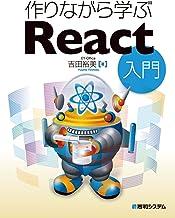 表紙: 作りながら学ぶReact入門 | 吉田裕美