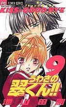 表紙: うわさの翠くん!!(9) (フラワーコミックス) | 池山田剛