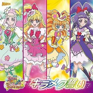 TianSW Maho Girls PreCure! (24inch x 24inch/60cm x 60cm) Waterproof Poster No Fading