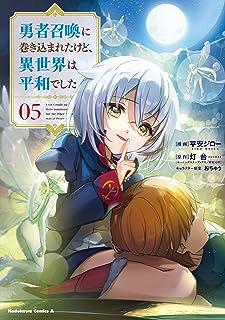 勇者召喚に巻き込まれたけど、異世界は平和でした (5) (角川コミックス・エース)