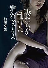 表紙: 妻たちが乱れた婚外セックス (文庫ぎんが堂)   加藤文果