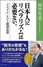 表紙: 日本人にリベラリズムは必要ない。 「リベラル」という破壊思想 (ワニの本) | 田中英道