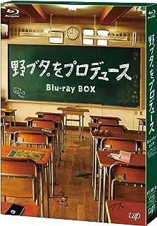 「野ブタ。をプロデュース」Blu-ray BOX