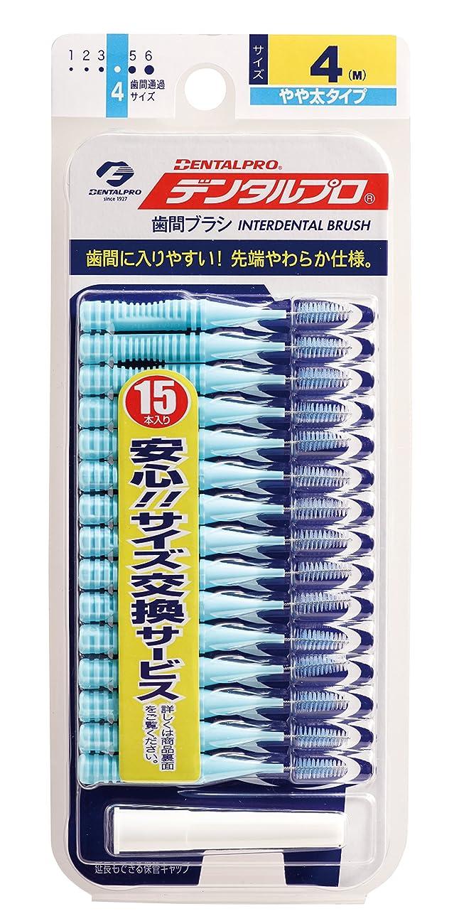 続ける縁石風刺デンタルプロ 歯間ブラシ I字型サイズ4(M) 15P