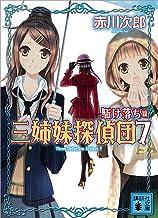 表紙: 三姉妹探偵団(7) 駈け落ち篇 (講談社文庫) | 赤川次郎