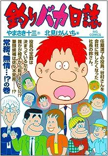 釣りバカ日誌 75 (ビッグコミックス)