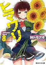 表紙: ヒマワリ:unUtopial World 8 (角川スニーカー文庫) | マニャ子