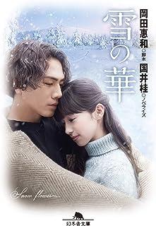 雪の華 (幻冬舎文庫)