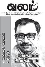 Valam - April 2017 (Tamil Edition)